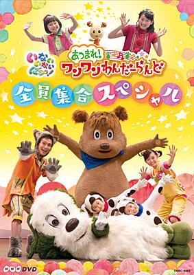 NHK-DVD いないいないばあっ! あつまれ!ワンワンわんだーらんど 〜全員集合スペシャル〜