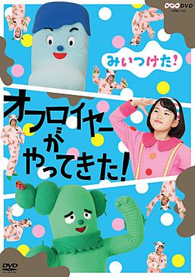 NHK-DVD みいつけた! オフロイヤーがやってきた!