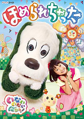 NHK-DVD いないいないばあっ! ほめられちゃった