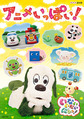 Nhk Dvd いないいないばあっ アニメいっぱい 商品情報 日本