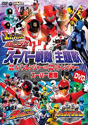 スーパー戦隊主題歌DVD 快盗戦隊ルパンレンジャーVS警察戦隊パトレンジャー VS スーパー戦隊