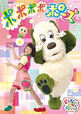NHK-DVD いないいないばあっ! ポポポポポーズ