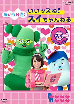 NHK-DVD みいつけた! いいッスね!スイちゃんねる