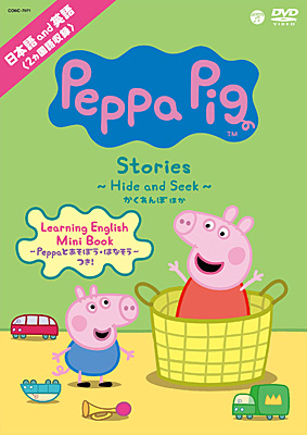 Peppa Pig Stories 〜Hide and Seek〜 かくれんぼ ほか/VA_LUNCH