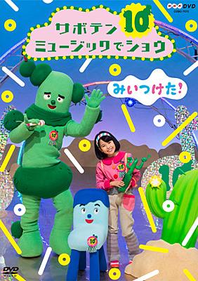 NHK-DVD みいつけた! サボテンミュージックでショウ
