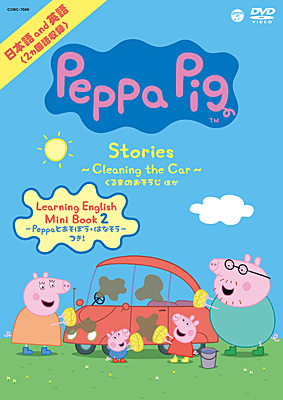 Peppa Pig Stories 〜Cleaning the Car〜 くるまのおそうじ ほか