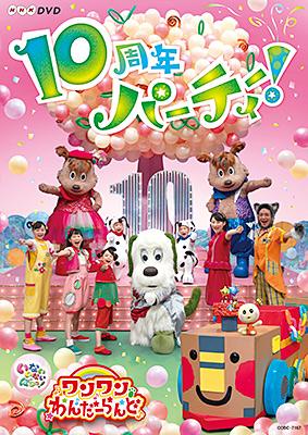 NHK-DVD いないいないばあっ! ワンワンわんだーらんど 〜10周年パーティー!〜/VA_LUNCH