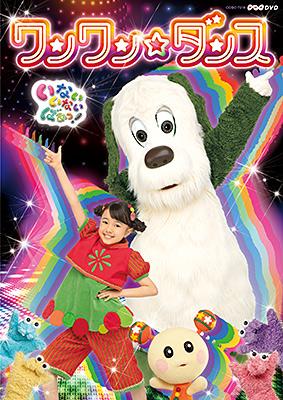 NHK-DVD いないいないばあっ! ワンワン☆ダンス/VA_LUNCH