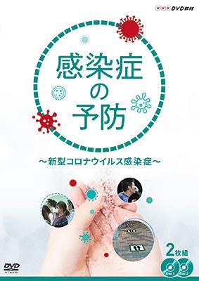 NHKDVD教材 感染症の予防 〜新型コロナウイルス感染症〜/VA_LUNCH