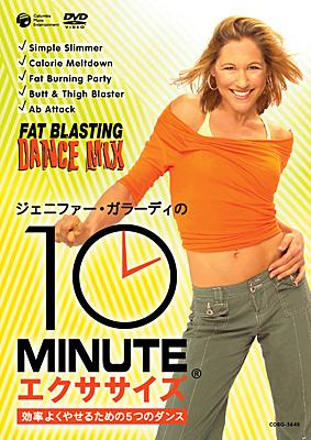 ジェニファー・ガラーディの10ミニッツ・エクササイズ 効率よくやせるための5つのダンス