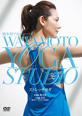 �Ȗ{���v���f���[�X�@Watamoto YOGA Studio�@�X�g���b�`���K