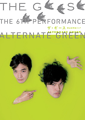 THE GEESE ライヴDVD「ALTERNATE GREEN」