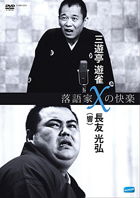 落語家Xの快楽 三遊亭遊雀×長友光弘(響)
