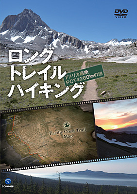 ロング トレイル ハイキング〜アメリカ縦断PCT 4260kmの旅〜
