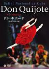 キューバ国立バレエ「ドン・キホーテ」(全3幕・アロンソ版)
