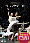 DVDで楽しむバレエの世界[鑑賞ナビ付]<br>ミラノ・スカラ座バレエ団「ラ・バヤデール」
