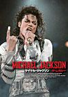 マイケル・ジャクソン:ザ・レガシー<br>マイケルの遺産〜栄光と苦悩の軌跡を追う