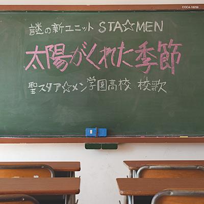 太陽がくれた季節/聖スタア☆メン学園高校校歌