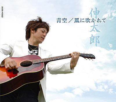 伸太郎 / 青空/風に吹かれて