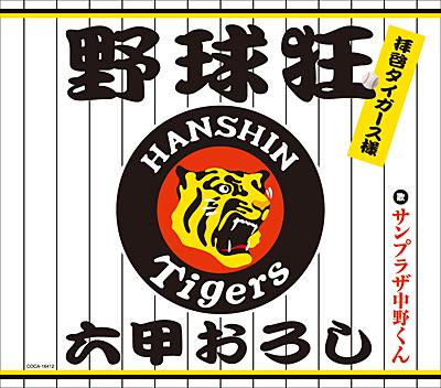 サンプラザ中野くん / 野球狂 〜拝啓タイガース様〜