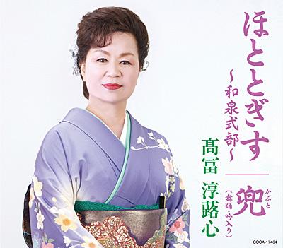 高冨淳蕗心 / ほととぎす 〜和泉式部〜/兜/VA_ENKA