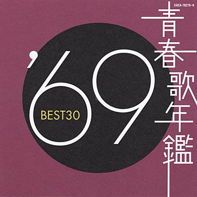 青春歌年鑑 1969 best30 商品情報 日本コロムビアオフィシャルサイト
