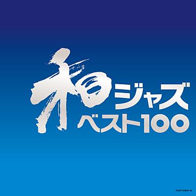 ベスト100シリーズ 和ジャズ・ベスト100