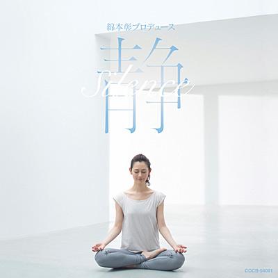 綿本彰プロデュース 静 −Silence−