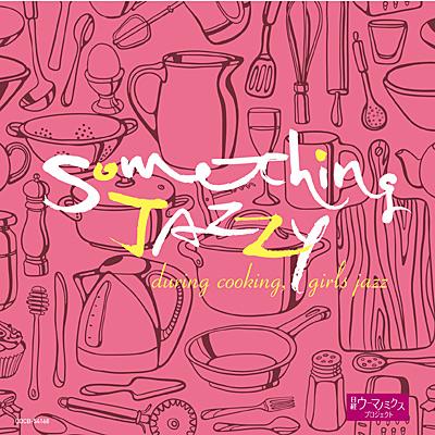 Something Jazzy〜クッキングのひととき、女子ジャズ