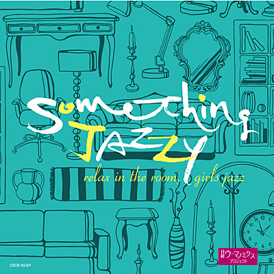Something Jazzy〜夜、部屋でくつろぎ、女子ジャズ