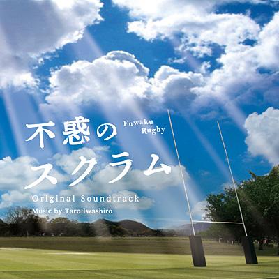 NHK土曜ドラマ「不惑のスクラム」サウンドトラック