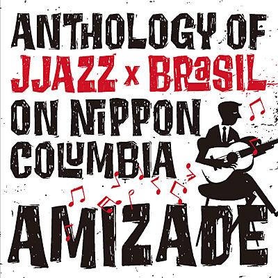 AMIZADE Anthology of JJazz×Brasil on Nippon Columbia/VA_JAZZ