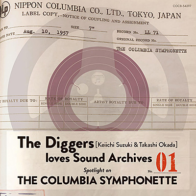 The Diggers [Keiichi Suzuki & Takashi Okada] loves Sound Archives 01 : Spotlight on THE COLUMBIA SYMPHONETTE 〜鈴木慶一・岡田崇、コロムビア・シンフォネットを探る〜