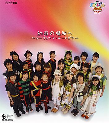 NHK-CD 天才てれびくんMAX 2007テーマ曲「約束の場所へ〜シークレッツ・ユートピア〜」
