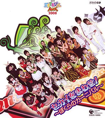 NHK-CD 天才てれびくんMAX 2008テーマ曲「セカイをまわせ!〜ぼくらのカーニバル〜」