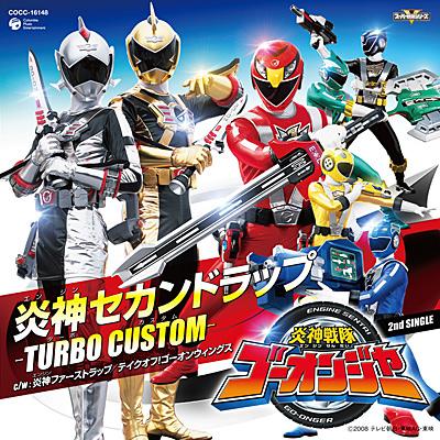 炎神戦隊ゴーオンジャー 2nd SINGLE 炎神セカンドラップ-TURBO CUSTOM-