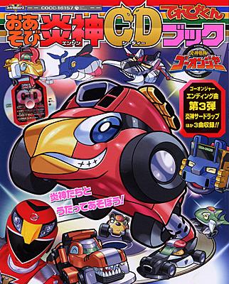 炎神戦隊ゴーオンジャー「おあそび炎神CDブック」