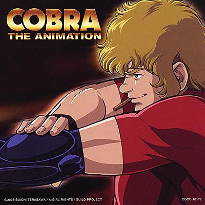 OVA「COBRA THE ANIMATION」オープニング・テーマ<br>高橋洋子「傷だらけの夢」