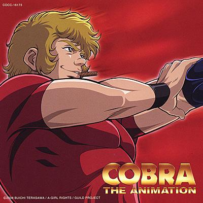 OVA「COBRA THE ANIMATION」エンディング・テーマ<br>松崎しげる「Wanderer」
