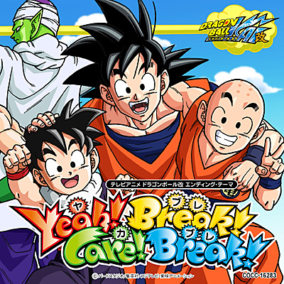 「Yeah! Break! Care! Break!」ジャケット