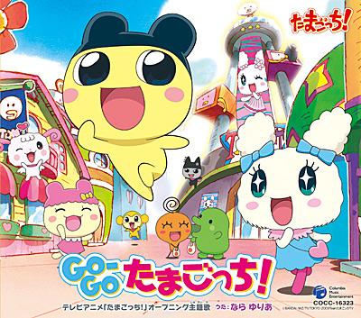 テレビアニメ「たまごっち!」オープニング・テーマ「GO-GO たまごっち!」《限定盤:特製ストラップ付》