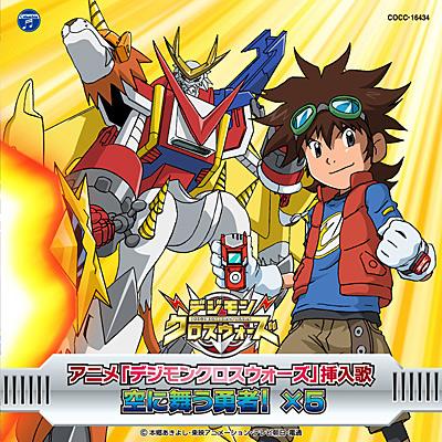 アニメ「デジモンクロスウォーズ」挿入歌 空舞う勇者!×5