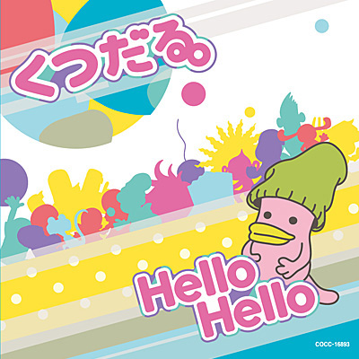テレビアニメーション「くつだる。」主題歌「Hello Hello/白いページ」