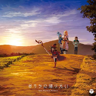 TVアニメ「この素晴らしい世界に祝福を! 2」エンディング・テーマ