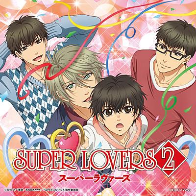 TVアニメ「SUPER LOVERS 2」エンディング・テーマ