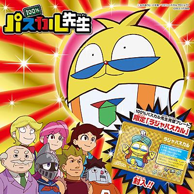 TVアニメ「100%パスカル先生」主題歌シングル【初回生産限定盤A】