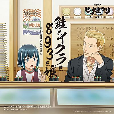 TVアニメ「ヒナまつり」エンディング・テーマ【通常盤】