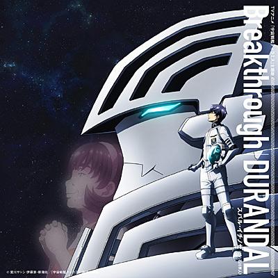 TVアニメ「宇宙戦艦ティラミス」主題歌