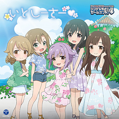 THE IDOLM@STER CINDERELLA GIRLS LITTLE STARS! いとしーさー♥