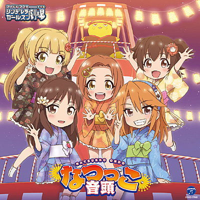 THE IDOLM@STER CINDERELLA GIRLS LITTLE STARS! なつっこ音頭